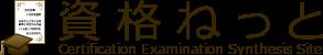 資格ねっと -流通業・小売業向け資格取得サイト- のロゴ